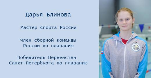 Блинова Дарья Андреевна - мастер спорта России по плаванию