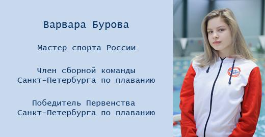 Бурова Варвара Анатольевна - мастер спорта России по плаванию