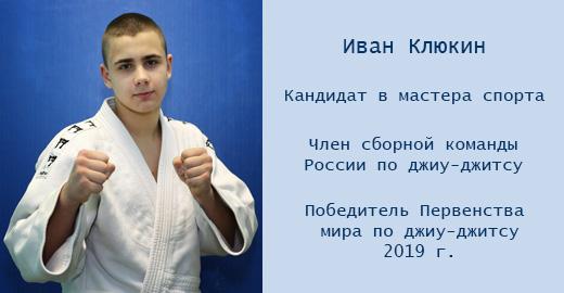 Иван Клюкин - победитель Первенства мира по джиу-джитсу 2019 г.