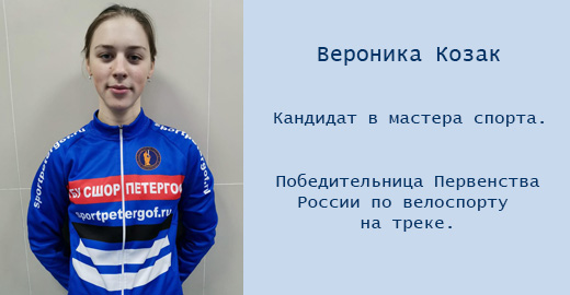 Вероника Козак - КМС, победительница первенства России по велоспорту на треке