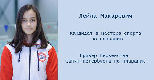 Макаревич Лейла Расимовна - призёр Первенства Санкт-Петербурга по плаванию