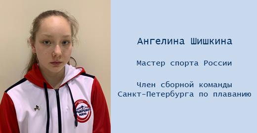Ангелина Шишкина - мастер спорта по плаванию