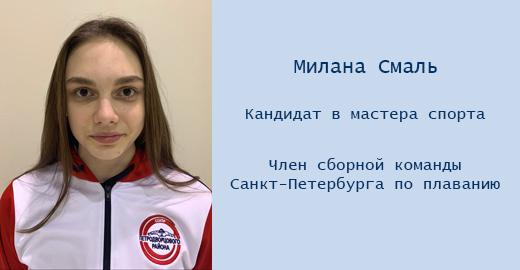 Милана Смаль - кавдидат в мастера спорта по плаванию