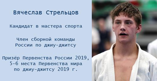 Вячеслав Стрельцов - КМС, призёр Первенства России 2019 г. по джиу-джитсу