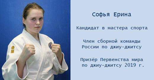 Софья Ерина - призёр Первенства мира по джиу-джитсу 2019 г.