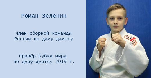 Роман Зеленин - призёр Кубка мира по джиу-джитсу 2019 г.